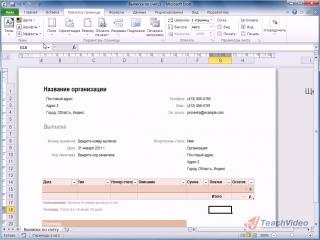 Microsoft® Office 2010 - Темы Office в Excel® 2010