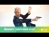 Анаклет: Секретный агент  Anacleto: Agente secreto (2015) BDRip 720p