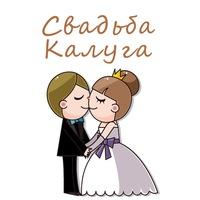 Логотип Свадьба.Калуга / свадьба в Калуге