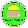 Фабрика ПСМ - официальная страница