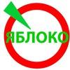 Партия ЯБЛОКО Екатеринбург (официальная группа)