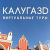 Калуга3D - город в объёме