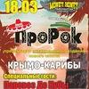 """18.03, новый сингл """"Крымо-Карибы"""" от ПШО ПроРок"""