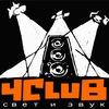 4Club - Цветомузыка, музыкальные инструменты, DJ