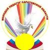 Ассоциация молодых педагогов Саратовской области
