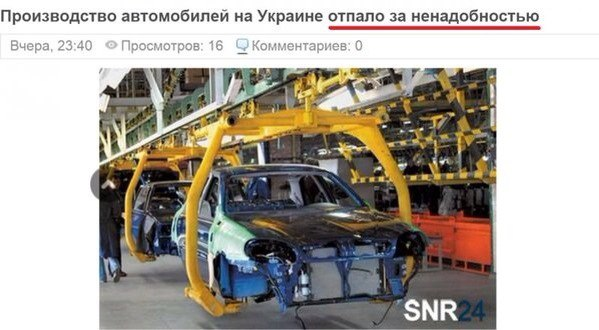 Производство автомобилей на Украине отпало за ненадобностью...
