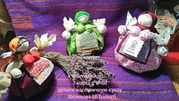 Афиша Калуга Мастер-класс по изготовлению масленичной куклы