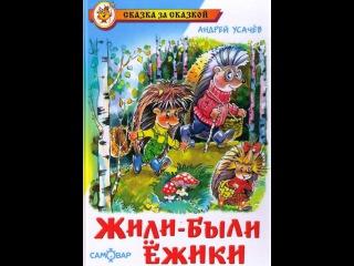 Жили-были ежики В одном не очень дремучем лесу и др. истории