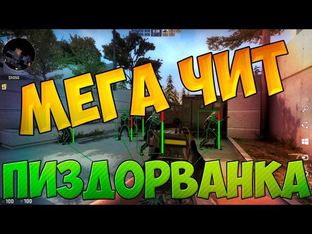 Мега Чит для CS GO ПИЗДОРВАНКА Без VAC бана Мега АИМ и ВХ для CS GO