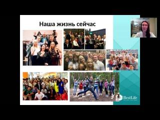 Возможности бизнес-системы BestLife. Светлана Русских