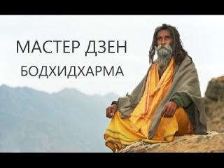 Фильм - МАСТЕР ДЗЕН БОДХИДХАРМА (1992)