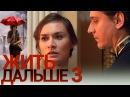 Жить дальше - Серия 3 - русская мелодрама HD