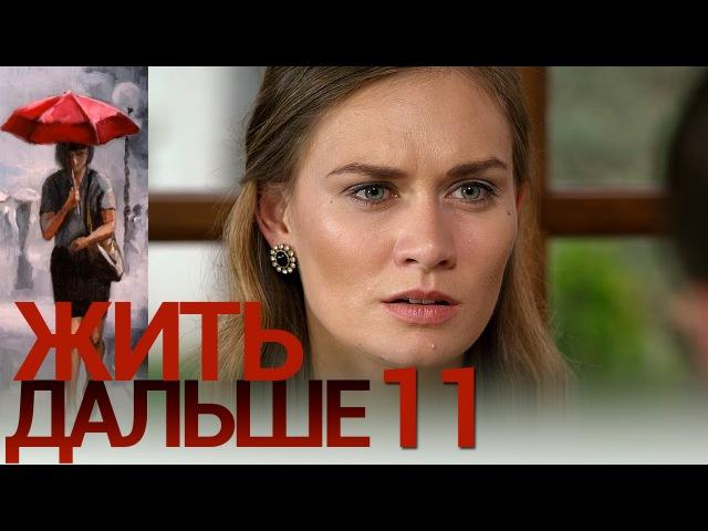 Жить дальше - Серия 11 - русская мелодрама HD
