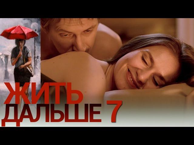 Жить дальше - Серия 7 - русская мелодрама HD
