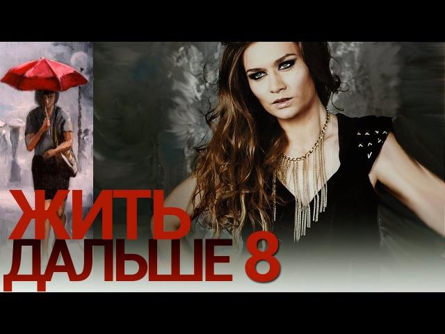 Жить дальше - Серия 8 - русская мелодрама HD