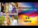 Провинциалка 5-6 серии Русская мелодрама Станислав Бондаренко сериал полностью