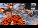 Козел Тимур и тигр Амур - Хочу всё ржать. Часть 3 - Уральские Пельмени