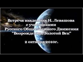 12-я Встреча Н.В.Левашова с участниками Движения «Возрождение. Золотой Век». 02.10.2010