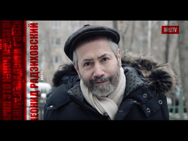 Зачем Путину нужна Сирия Леонид Радзиховский