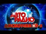 Discoteka 80 Moscow $#120784$#120782$#120783$#120787 АВТОРАДИО ДИСКОТЕКА 80 Х