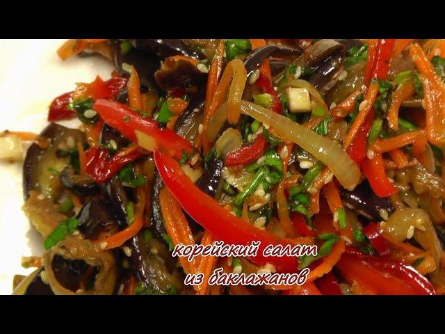 Хит корейской кухни салат из баклажанов Просто вкусно недорого