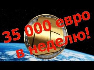 В восторге от OneCoin! Или как выйти на доход 35 000 евро в неделю! Смотреть до конца!