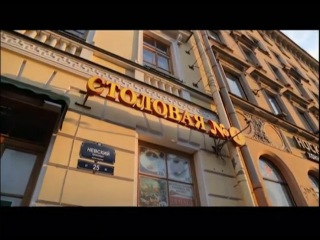 Ревизорро: Санкт-Петербург. Кафе Столовая №1