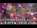 Что Где Когда Осенняя серия 2004г., 4-я игра, финал от 29.10.2004 интеллектуальная игра