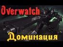 OverWatch - Командная доминация