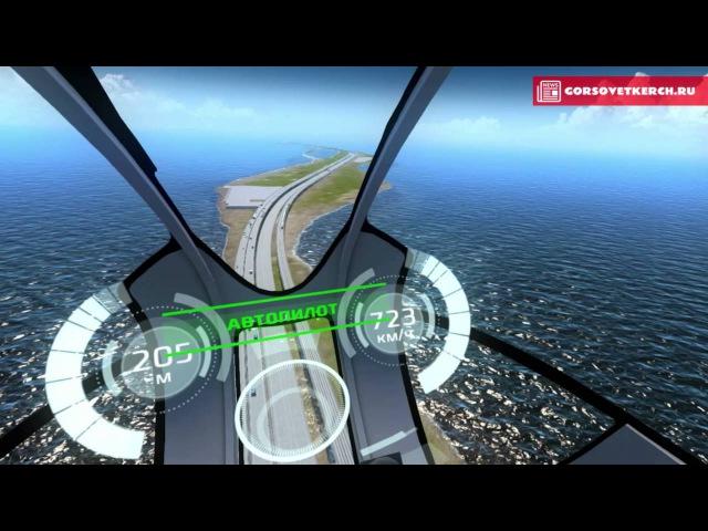 Виртуальный тур по Керченскому мосту