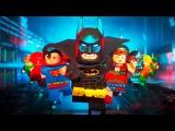 Лего Фильм: Бэтмен (The Lego Batman Movie) - Русский трейлер (HD)