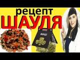 Шауля с Маш (бобы мунг) видео рецепт / Шавля узбекская кухня /
