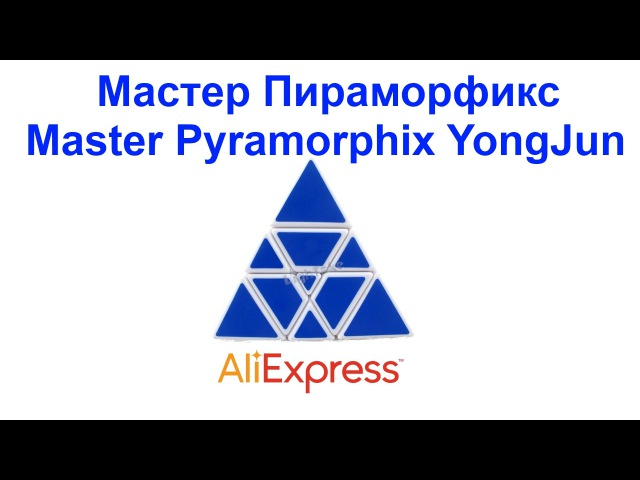 Мастер Пираморфикс Master Pyramorphix YongJun AliExpress