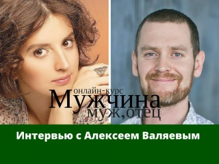 Аглая Датешидзе берет интервью у Алексея Валяева к курсу Мужчина, муж, отец
