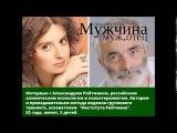 Аглая Датешидзе берет интервью у Александра Ройтмана к курсу Мужчина, муж, отец