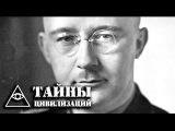 Тайны Генриха Мюллера. Нюрнбергский процесс без шефа полиции Третьего Рейха  Т ...