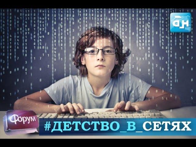 Детство_в_сетях. Форум