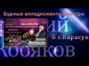 Аркадий Кобяков г Карасук,бурные аплодисменты