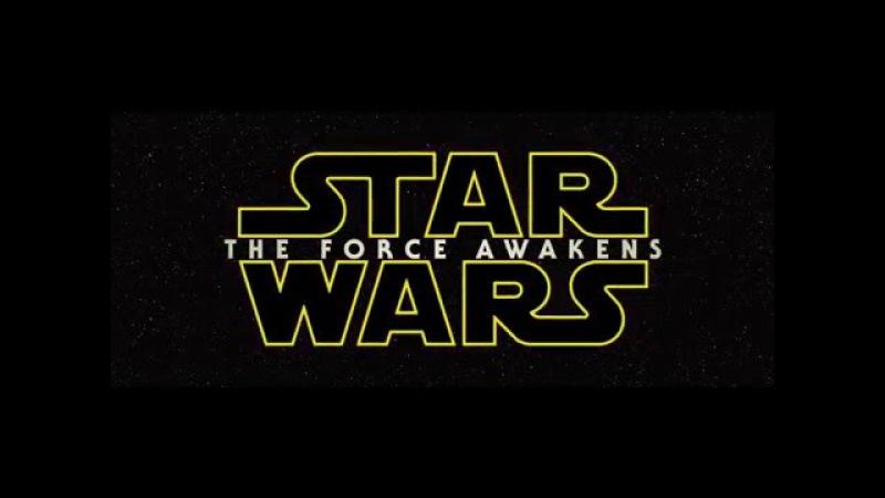 Трейлер Звёздные Войны: Пробуждение Силы (озвучка Володарский 2.0)