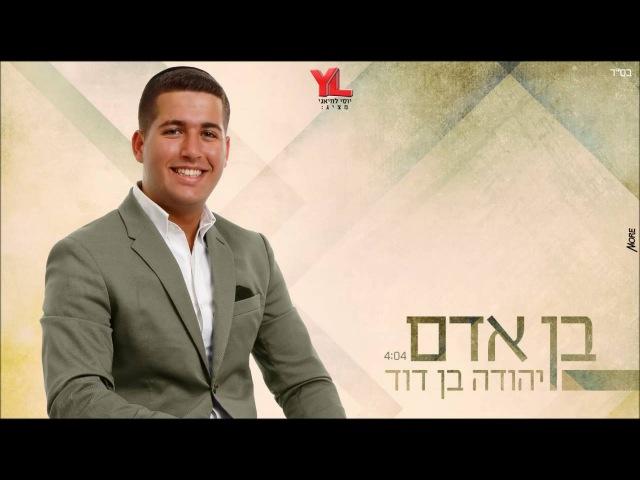 יהודה בן דוד - בן אדם | Yehuda ben david - ben adam