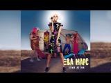 Ева Марс - Этим летом (Lyric Video)
