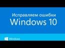 Исправляем все ошибки в Windows 10 в 2 клика