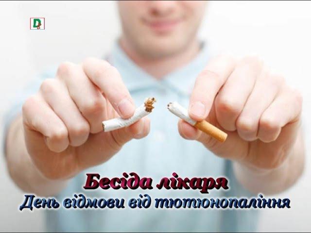 Бесіда лікаря. День відмови від тютюнопаління