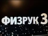 Физрук 3 сезон#Когда выйдет#Трейлер Физрук 3#Дата
