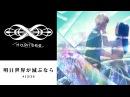 Nowisee『明日地球が滅ぶなら』13/24 YouTubeバージョン