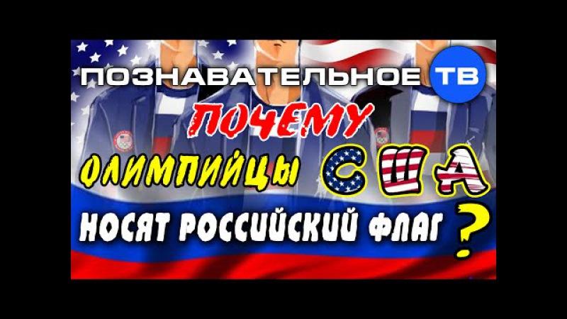 Почему олимпийцы США носят российский флаг (Познавательное ТВ, Артём Войтенков)