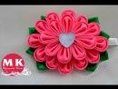 Мастер-класс Канзаши.Цветы из лент.Заколка для волос.Цветок Канзаши/Hairpin.Kanzashi Flower.