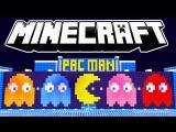 PACMAN В МАЙНКРАФТ! КАК УБЕЖАТЬ ОТ ПРИЗРАКА? - Майнкрафт - Minecraft