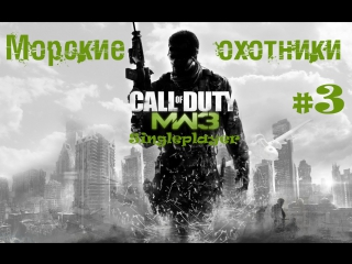 Call of Duty: Modern Warfare 3[Singleplayer] - Морские охотники #3