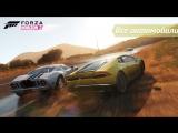 Forza Horizon 2 (Xbox 360) - Все автомобили/All Cars